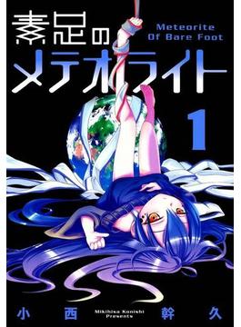 【全1-5セット】素足のメテオライト(月刊コミックブレイド)