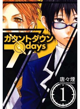 【全1-4セット】カウントダウン 7days(月刊コミックアヴァルス)