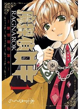 【1-5セット】魔探偵ロキ RAGNAROK ~新世界の神々~(Beat'sコミックス)