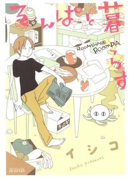 【全1-2セット】るんぱと暮らす(月刊コミックアヴァルス)