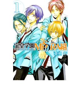 【全1-4セット】宝皇学園MiSORA組(月刊コミックアヴァルス)