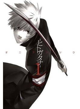 【全1-10セット】ーヒトガタナー(月刊コミックブレイド)