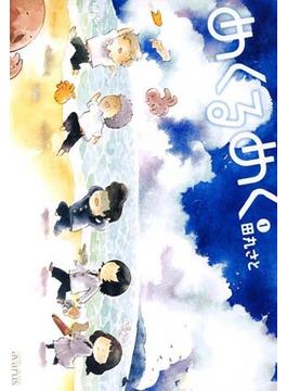 【全1-4セット】めくるめく(月刊コミックアヴァルス)