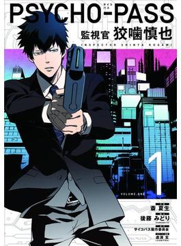 【全1-6セット】PSYCHO-PASS 監視官 狡噛慎也(月刊コミックブレイド)