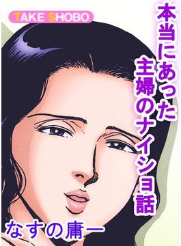 【1-5セット】本当にあった主婦のナイショ話