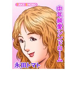 【11-15セット】中年純愛シンドローム