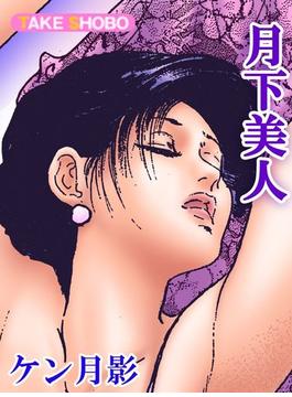 【1-5セット】月下美人
