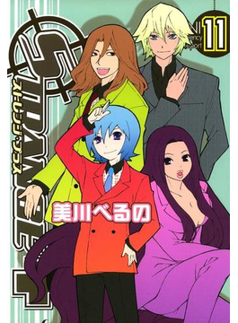 【11-15セット】ストレンジ・プラス(ZERO-SUMコミックス)