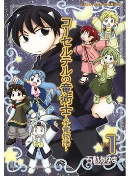 【全1-13セット】コーセルテルの竜術士~子竜物語~(ZERO-SUMコミックス)