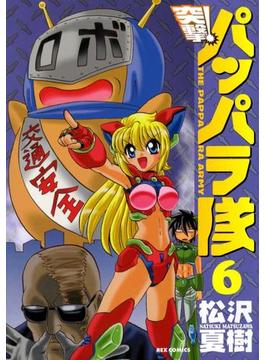 【6-10セット】新装版 突撃!パッパラ隊(REXコミックス)