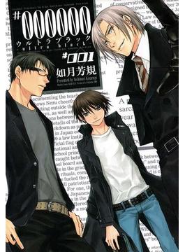 【1-5セット】#000000 ―ultra black―(ZERO-SUMコミックス)