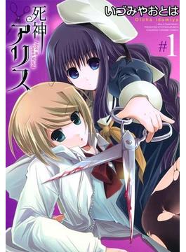 【全1-2セット】死神アリス(百合姫コミックス)