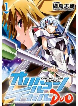 【全1-5セット】オリハルコン レイカル DUO(REXコミックス)