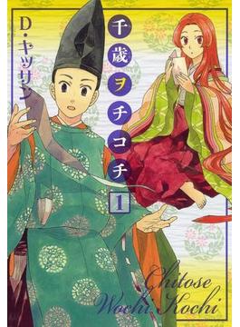 【全1-8セット】千歳ヲチコチ(ZERO-SUMコミックス)
