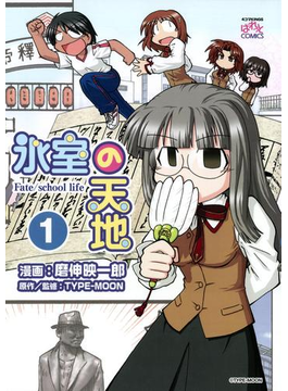 【全1-12セット】氷室の天地 Fate/school life(4コマKINGSぱれっとコミックス)