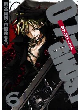 【6-10セット】07-GHOST(セブン・ゴースト)(ZERO-SUMコミックス)