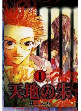【全1-6セット】天地の朱(ZERO-SUMコミックス)