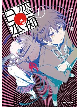 【全1-2セット】恋痴な日本(REXコミックス)