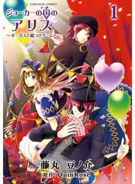 【1-5セット】ジョーカーの国のアリス~サーカスと嘘つきゲーム~(ZERO-SUMコミックス)