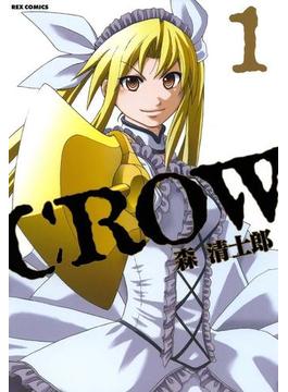 【全1-3セット】CROW(REXコミックス)