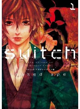 【全1-2セット】switch the volume on Dragon Fruit(ZERO-SUMコミックス)
