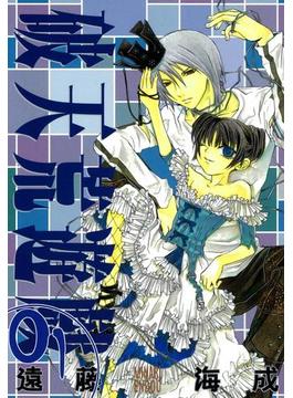 【1-5セット】破天荒遊戯(ZERO-SUMコミックス)