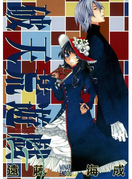 【11-15セット】破天荒遊戯(ZERO-SUMコミックス)