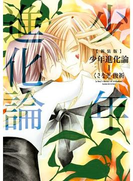【1-5セット】新装版 少年進化論(ZERO-SUMコミックス)