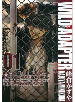 【全1-7セット】WILD ADAPTER(ZERO-SUMコミックス)