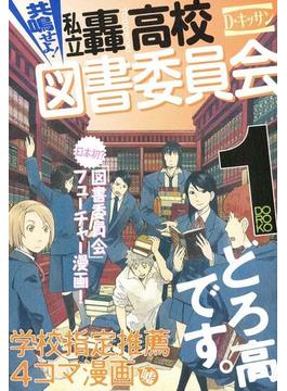 【全1-4セット】共鳴せよ!私立轟高校図書委員会(ZERO-SUMコミックス)