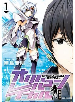【全1-2セット】オリハルコン レイカル 新装版(REXコミックス)