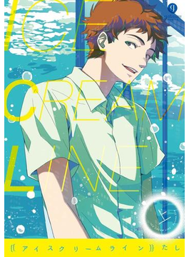 【全1-2セット】アイスクリームライン(gateauコミックス)