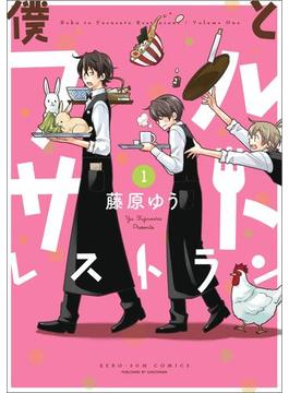 【全1-3セット】僕とフルサトレストラン(ZERO-SUMコミックス)