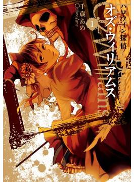【全1-3セット】ハロウィン探偵 オズ・ウィリアムス(ZERO-SUMコミックス)