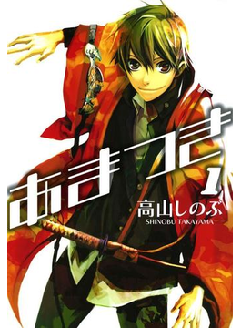 【全1-24セット】あまつき(ZERO-SUMコミックス)