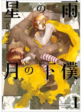 【全1-2セット】星の雨 月の下僕(ZERO-SUMコミックス)