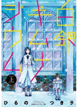 【全1-2セット】白銀ギムナジウム(百合姫コミックス)