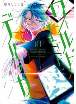 【全1-3セット】ワールドエンドデバッガー(ZERO-SUMコミックス)