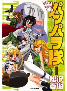 【1-5セット】逆襲! パッパラ隊(REXコミックス)