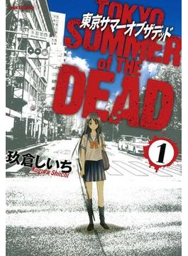 【全1-4セット】東京サマーオブザデッド(REXコミックス)