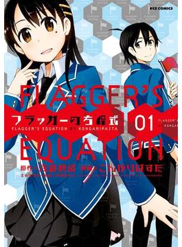 【全1-2セット】フラッガーの方程式(REXコミックス)