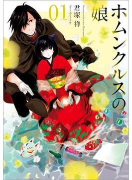 【全1-2セット】ホムンクルスの娘(ZERO-SUMコミックス)