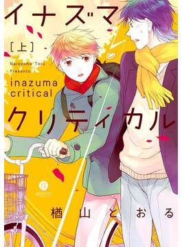 【全1-2セット】イナズマクリティカル(gateauコミックス)