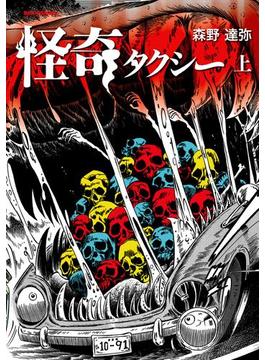【全1-2セット】怪奇タクシー(REXコミックス)
