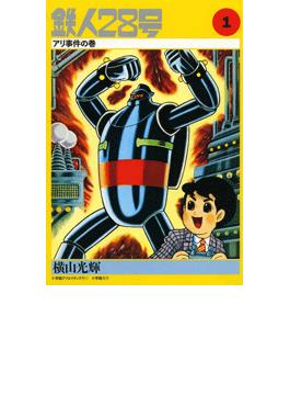 【全1-20セット】カラー版初期単行本【2】鉄人28号(小クリ復刻シリーズ)