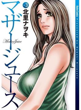 【6-10セット】マザージュース3(ダイトコミックス)