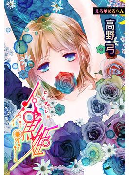 【6-10セット】えろ◆めるへん 人魚姫
