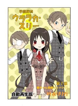 【全1-11セット】【自】学園探偵ウララカ・スリー(自動再生版)