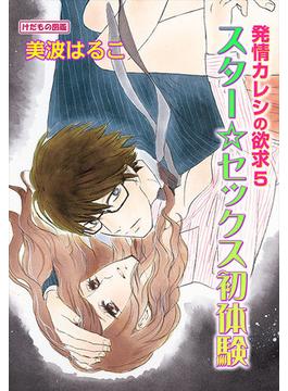 【全1-2セット】けだもの図鑑 発情カレシの欲求5 スター☆セックス初体験