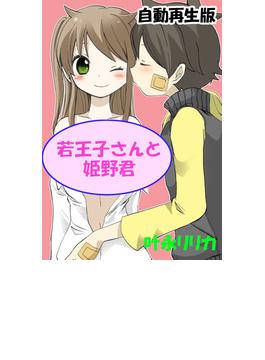 【全1-14セット】【自】若王子さんと姫野くん(自動再生版)